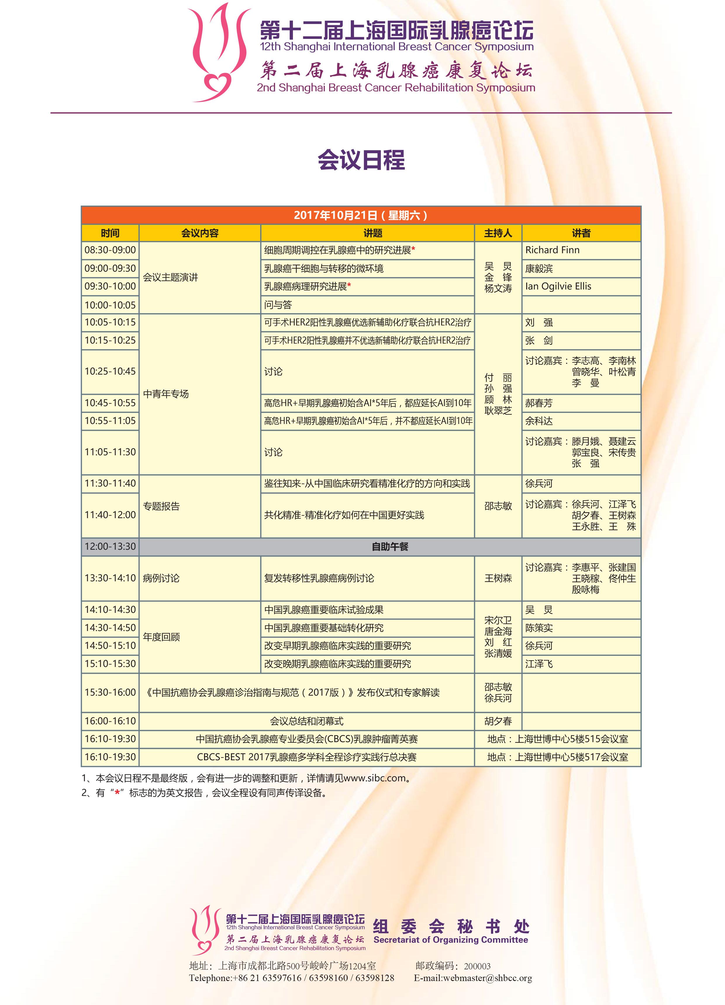讲者邀请函 210x297版本.ai